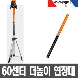 씨씨앤티 레벨기 연장대 CT-300 30센티 레벨기삼각대