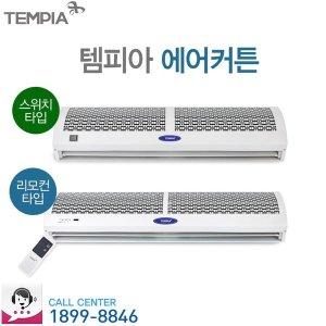 템피아 TP-AC900 에어커튼 에어커텐 실내용 실외용