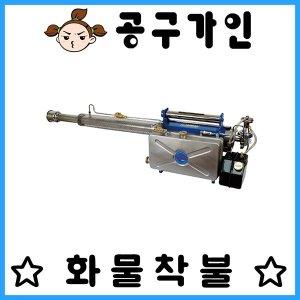 H 태흥 국산 연막 연무 소독기 TH-160G