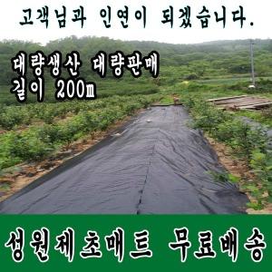 성원 제초매트/부직포/방초망/고정핀 잡초와의 전쟁