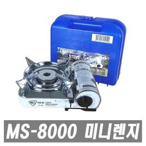 맥스 뉴 미니렌지 가스렌지 MS-8000 휴대용 버너 캠핑