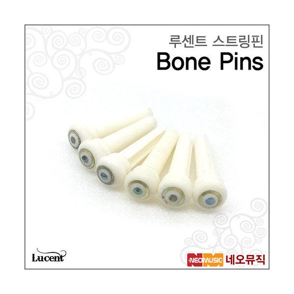 루센트스트링핀  Lucent String Bone Pins / 브릿지핀 / 물소뼈 재질 / 어쿠스틱기타용 / 6pcs(갤러리아)