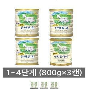산양분유 1-4단계800g/2.3캔.기한빵빵.당일발송됨.
