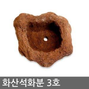 화산석화분 3호 천연석화분 돌화분 실내화분 미니꽃화