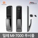 MI-7000YS/푸시풀}번호키/디지털도어락/카드키+비상키