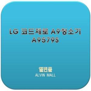 LG 코드제로 A9청소기 A9579S 판타지실버(앨빈몰)