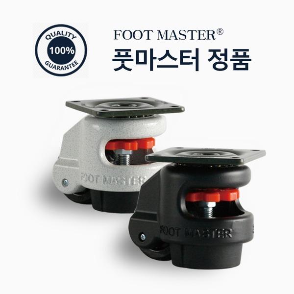 풋마스터 정품 바퀴  높낮이조절 (GD60 FOOT MASTER)