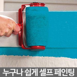 페인트 레이서 5종 깨끗하고 간편한 셀프 페인팅