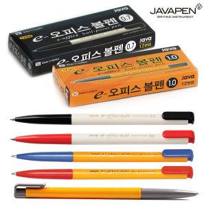 자바펜  e-오피스볼펜 0.7mm 1.0mm 1갑(12자루)