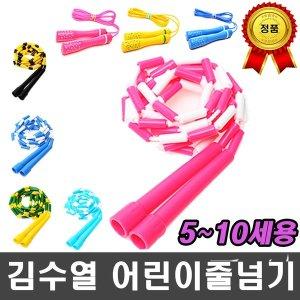 정품 아동 유아 어린이 색동줄넘기(핑크) 5-7세 운동