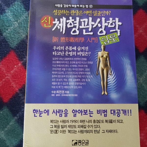 신 체형관상학 입문/최전권.좋은글.2000