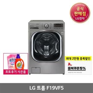 LG전자 F19VF5 드럼세탁기 LG공식 (주)삼정