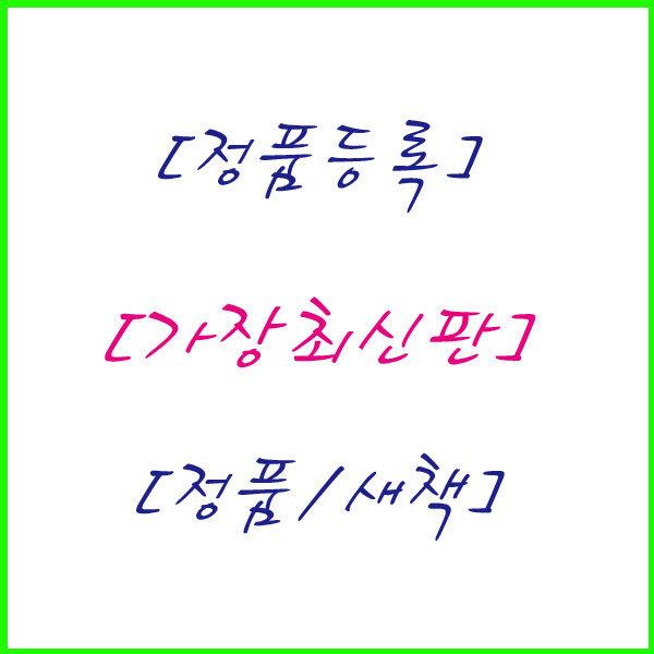 2019년/한솔교육/한솔 Finden 창의놀이 풀세트/핀덴창의놀이/정품/새책