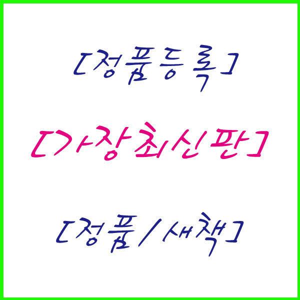 2019년/한솔교육/한솔 Finden 자연놀이 풀세트/핀덴자연놀이/정품/새책