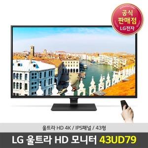 LG모니터 43UD79 4K UHD IPTV모니터 - 기사방문설치