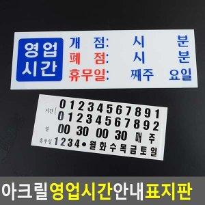 업소 음식점 영업시간 휴무 표시 안내 표지 판 간판