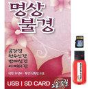 USB 명상불경 조성자명창 김월암스님 효도라디오 mp3 R