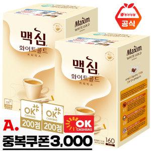 맥심 화이트골드 커피믹스 320T /쿠폰가29900원