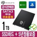 씨게이트 바라쿠다 SSD 1TB +SATA3케이블증정+