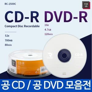 FOR LG CD-R DVD-R 공CD 공DVD 공시디 씨디 오디오CD