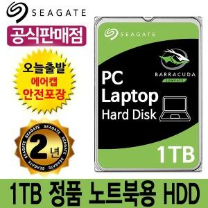 1TB Barracuda ST1000LM048 HDD 노트북용 +PS4호환+