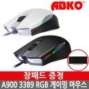 IAK 앱코 해커 A900 3389 블랙 게이밍 마우스
