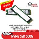 NVME SSD 500G UP (개봉교체)