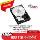 HDD 1TB 추가 (개봉장착)