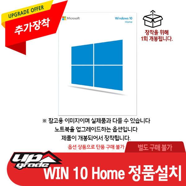 윈도우 10 Home (개봉 설치)
