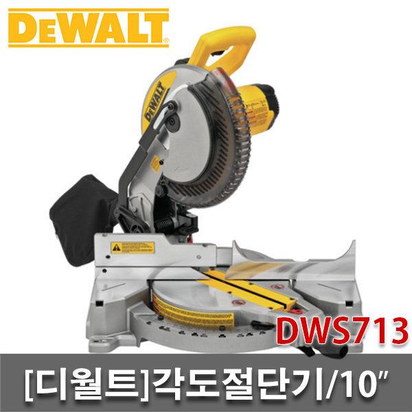 디월트 각도절단기/DWS713/10인치/254mm/원형톱/각목