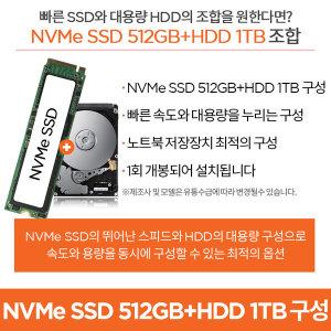 NVME 512GB +1TB 변경