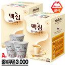 맥심 화이트골드 커피믹스 320T + 종이컵500개