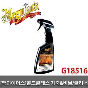 맥과이어스 골드클래스/가죽/비닐/클리너/G18516/쇼
