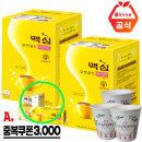 맥심 모카골드 라이트 커피믹스 320T +20T+종이컵500개