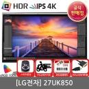LG 27UK850 68.5cm HDR 4K UHD 모니터 PH-1스피커증정