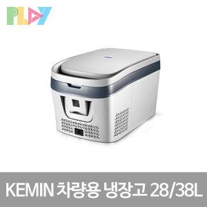 KEMIN 케민 차량용 냉장고 28L 38L
