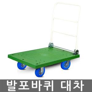 발포 대차/코엑스 대차/발포카트/발포 구루마