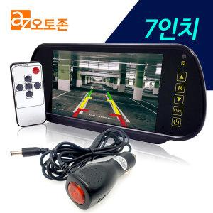 오토존 7인치 룸미러모니터/시거잭전원/후방카메라