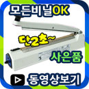 SK510-5mm 대형비닐포장기실링기 실링포장기 열실링기