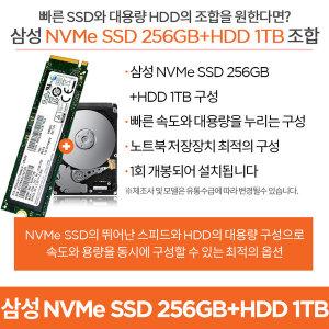 저장장치 삼성 NVME 256GB + HDD 1TB(개봉장착)