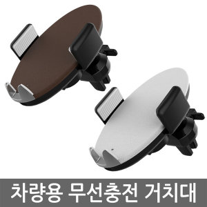 차량용 무선 충전 거치대 자동 터치 송풍구 대쉬보드