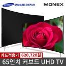 65인치 커브드 TV K65CUTV 삼성정품패널 패널2년무상