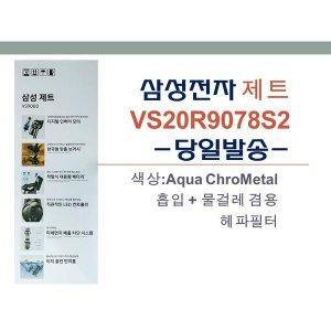 삼성전자 제트 VS20R9078S2 흡입+물걸레 정품당일발송