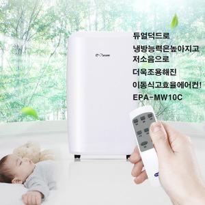 이파람이동식듀얼닥터에어컨EPA-MW10C 저소음수면모드