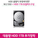 HDD 1TB  추가장착 24V570-GR51K