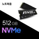 NVMe SSD 512GB 교체장착(개봉동의) G78A