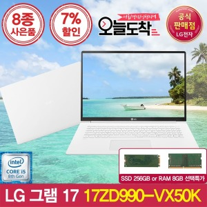 그램17 17ZD990-VX50K 143만특가 노트북 램 or SSD할인