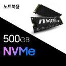삼성 NVMe SSD 500GB 추가장착(개봉동의) G78A