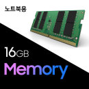DDR4 메모리 16GB 추가장착(총24GB_개봉동의) G78A