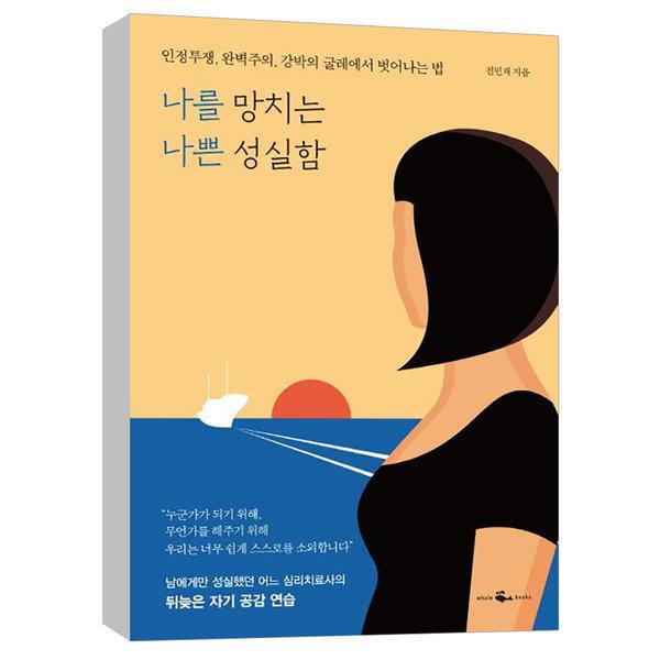 (웨일북) 나를 망치는 나쁜 성실함 - 인정투쟁  완벽주의  강박의 굴레에서 벗어나는 법